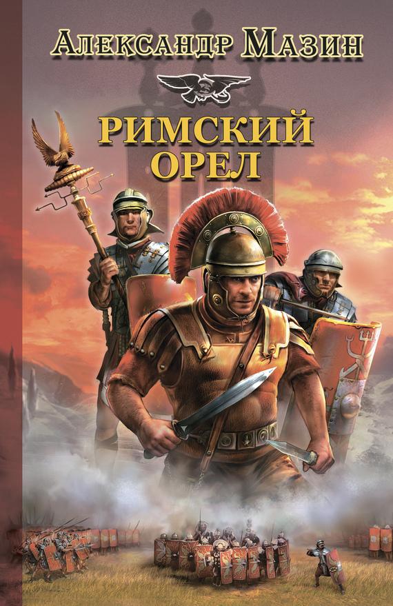 Скачать бесплатно книгу римский орел