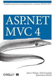 Книга ASP.NET MVC 4. Разработка реальных веб-приложений с помощью ASP.NET MVC
