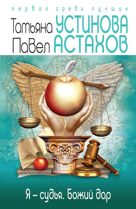 Скачать книгу я судья божий дар