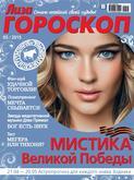 Читать онлайн Журнал «Лиза. Гороскоп» №08/2015