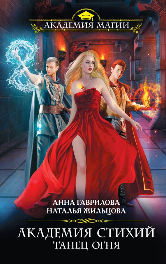 Скачать книгу танец огня в формате тхт