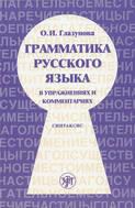 Книга Грамматика русского языка в упражнениях и комментариях. Часть 2. Синтаксис