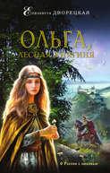 Электронная книга «Ольга, лесная княгиня» – Елизавета Дворецкая