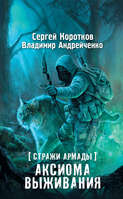 Электронная книга «Стражи Армады. Аксиома выживания» – Сергей Коротков