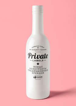 Книга Private labels. Новые конкуренты традиционных брендов