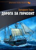 Электронная книга «Дорога за горизонт» – Борис Батыршин