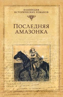 Книга Последняя амазонка
