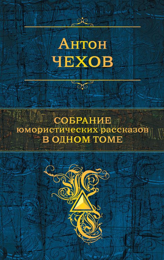 Скачать бесплатно книгу эдгар по рассказы