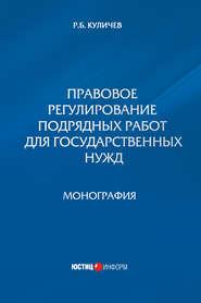 Книга Госзакупки.ру № 6 2014