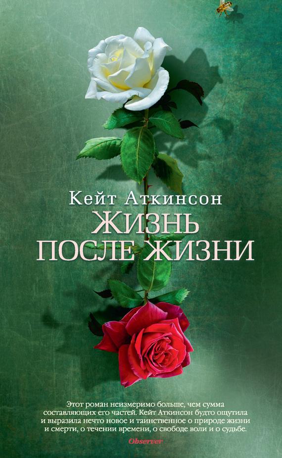книга жизнь после жизни скачать pdf