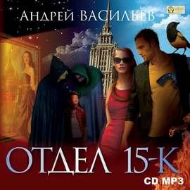 Андрей васильев право выбора читать бесплатно