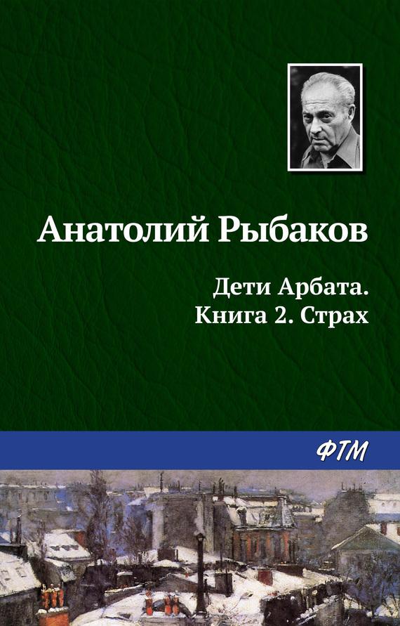Анатолий рыбаков книга 2 страх скачать fb2