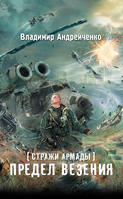 Электронная книга «Стражи Армады. Предел везения» – Владимир Андрейченко
