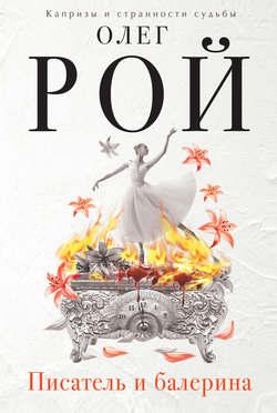 Читать книгу олег рой писатель и балерина