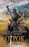 Электронная книга «Отрок. Перелом» – Евгений Красницкий