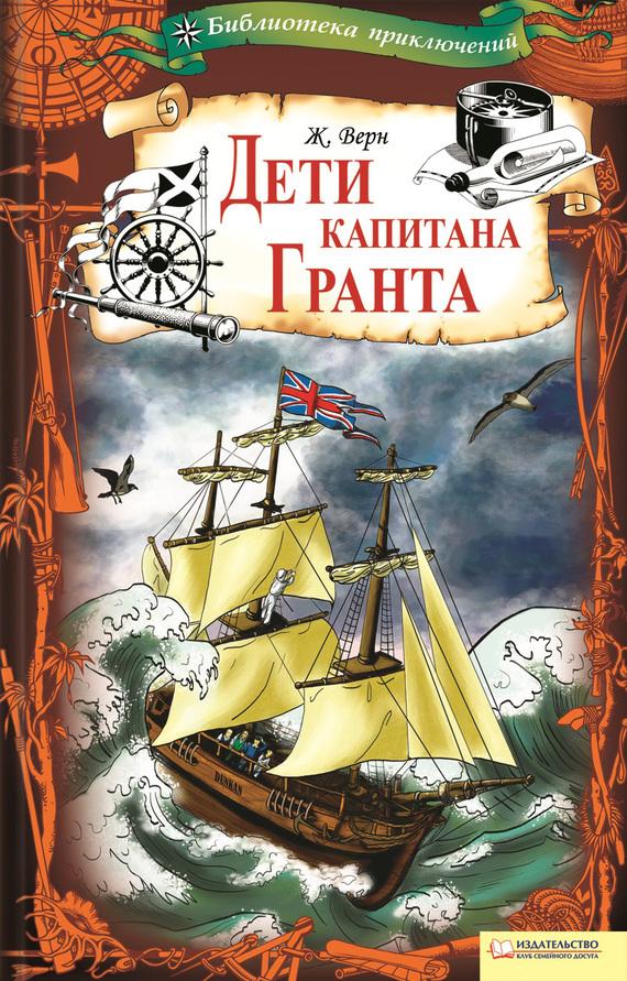 Дети капитана гранта скачать книгу бесплатно pdf