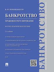Учебники по банкротст