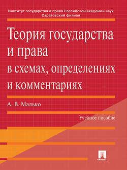 Книга учебник теория государства и права 2016