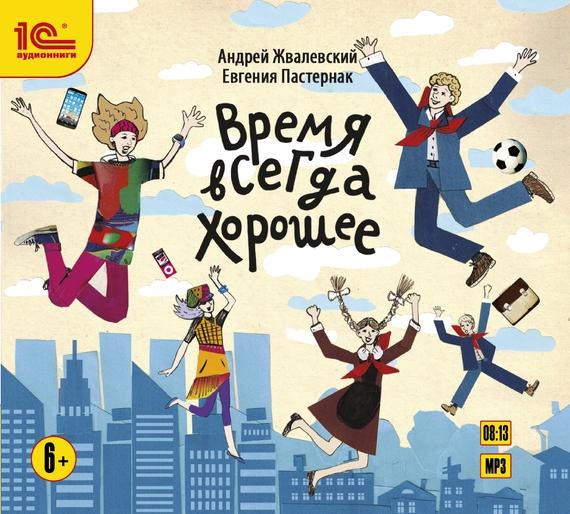 Книга «Время всегда хорошее» Андрей Жвалевский, Евгения Пастернак .