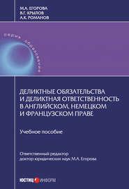 Книга Современное международное право цивилизованных народов. Том II (издание 4-е, дополненное и исправленное)