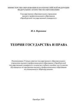 Читать онлайн учебник теория государства и права 2016