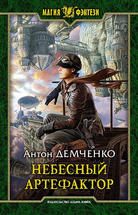 Скачать книги демченко