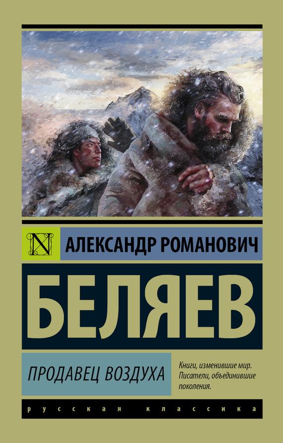 Александр беляев продавец воздуха скачать бесплатно pdf