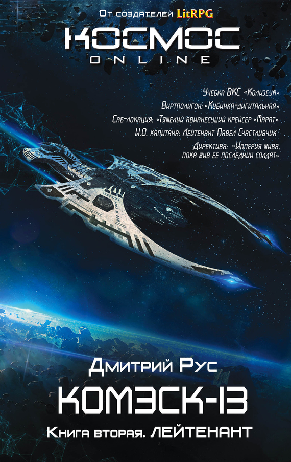 Дмитрий рус комэск 13 книга 2 лейтенант fb2