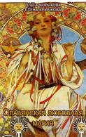 Славянская обережная и исцеляющая магия, Елена Александровна Крючкова – читать онлайн бесплатно на ЛитРес, 978-5-88875-371-2