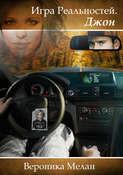 Электронная книга «Джон» – Вероника Мелан