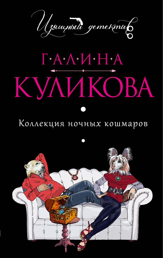 Книги г куликовой скачать бесплатно