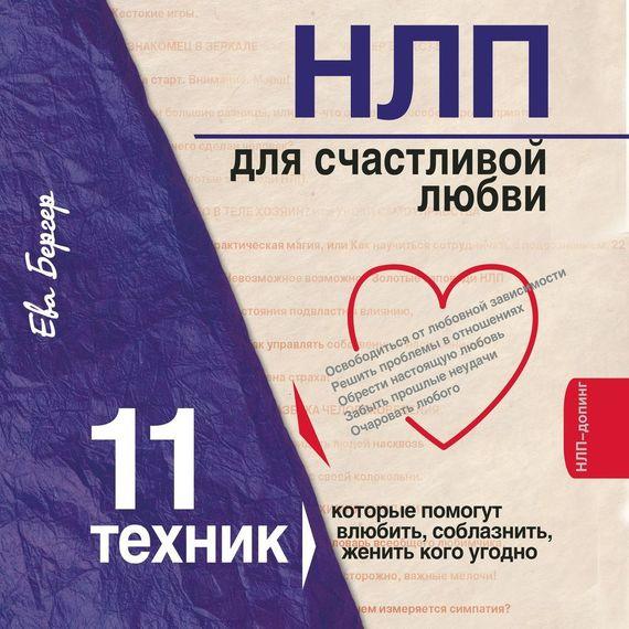Нлп для счастливой любви книга скачать