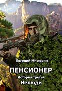 Аудиокнига «Пенсионер. История третья. Нелюди» – Евгений Мисюрин