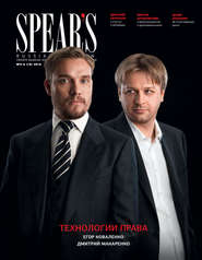 Spear\'s Russia. Private Banking & Wealth Management Magazine. №05-06\/2018
