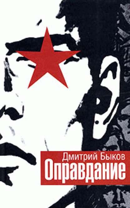 «Оправдание» Дмитрий Быков