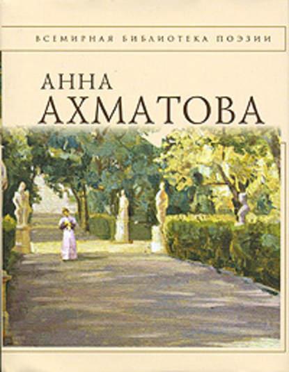 «Стихотворения» Анна Ахматова