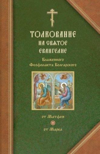 Фиофилакт болгарский читать