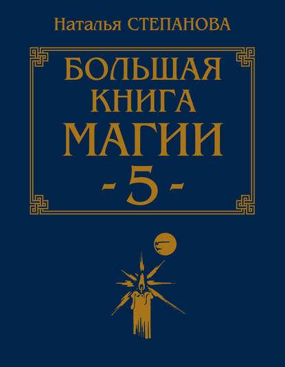 «Большая книга магии-5» Наталья Степанова