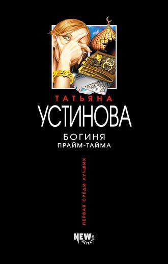 Обложка книги богиня прайм тайма устинова