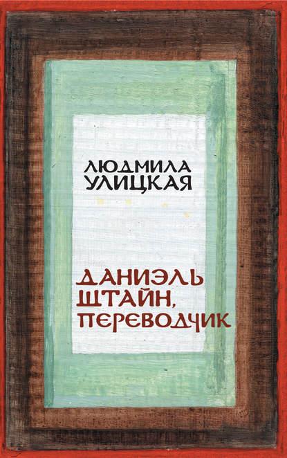 «Даниэль Штайн, переводчик» Людмила Улицкая
