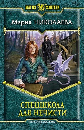 Фея любви или демон в юбке николаева мария читать