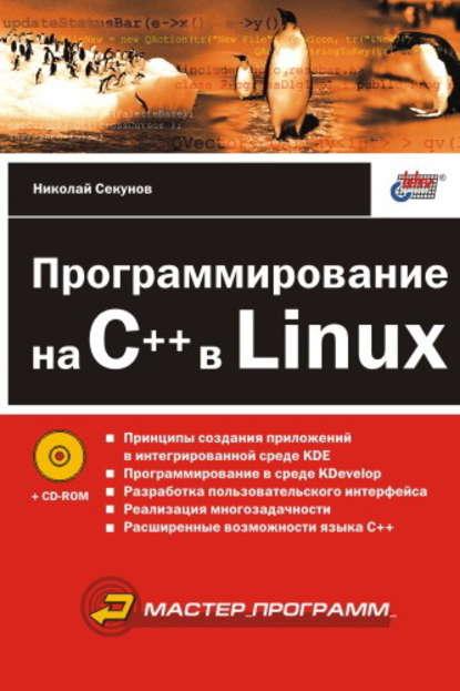 https://www.litres.ru/nikolay-sekunov/programmirovanie-na-c-v-linux/?lfrom=15589587