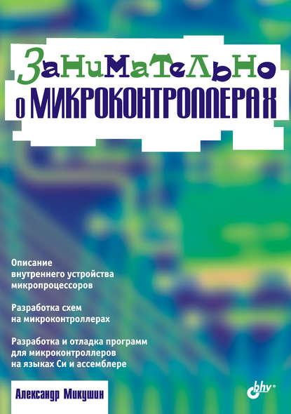 https://www.litres.ru/aleksandr-mikushin/zanimatelno-o-mikrokontrollerah/?lfrom=15589587