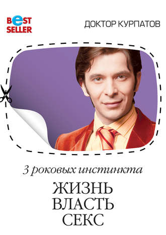 Андрея курпатова 3 роковых инстинкта жизнь власть секс