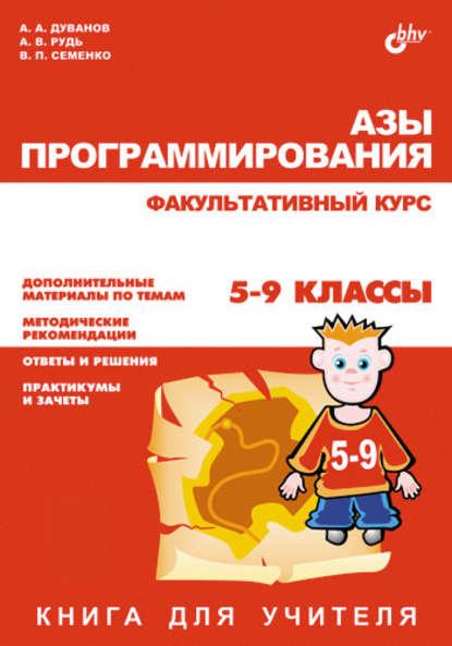 https://www.litres.ru/aleksandr-duvanov/azy-programmirovaniya-fakultativnyy-kurs-kniga-dlya-uchitelya-5-9-klassy-2887365/?lfrom=15589587
