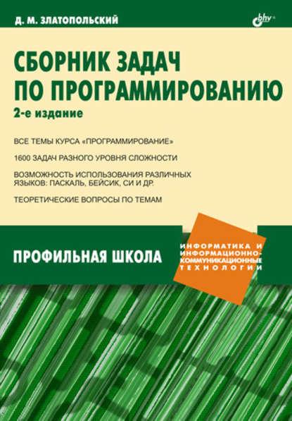 https://www.litres.ru/d-m-zlatopolskiy/sbornik-zadach-po-programmirovaniu-2889665/?lfrom=15589587