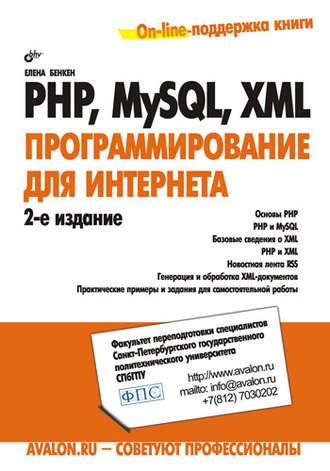 https://www.litres.ru/elena-benken/php-mysql-xml-programmirovanie-dlya-interneta/?lfrom=15589587