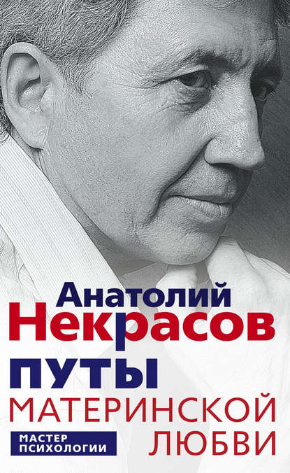 «Путы материнской любви» Анатолий Некрасов