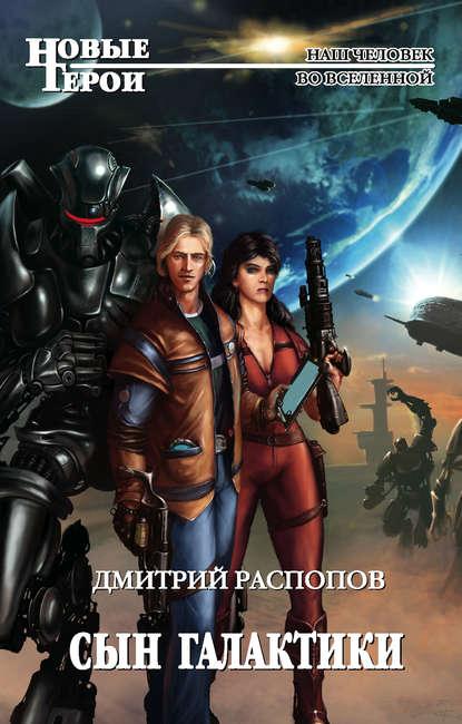«Сын Галактики» Дмитрий Распопов