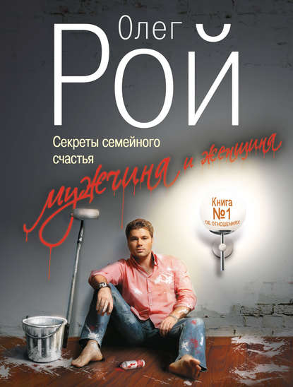 Олег Рой — Мужчина и женщина